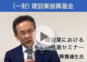 建設業における多能工推進セミナー【降籏達生氏】