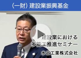 建設業における多能工推進セミナー【水谷工業株式会社】