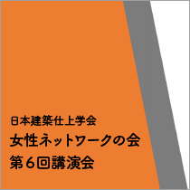 日本建築仕上学会 女性ネットワークの会 第6回講演会