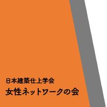 日本建築仕上学会 女性ネットワークの会 見学会のご案内