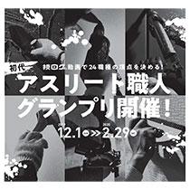 「初代アスリート職人グランプリ」開催!