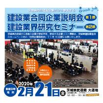 茨城県で「建設業合同企業説明会」「建設業界研究セミナー」が開催されます(2月21日開催)