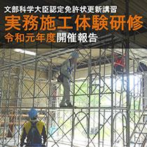 「実務施工体験研修 令和元年度開催報告」を公開