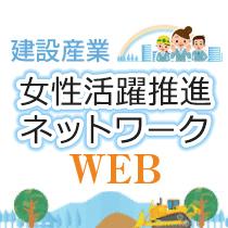 「建設産業女性定着支援ネットワークWEB」現在32団体紹介中!