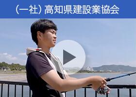 高知県建設業協会CM 2019年「イケメン趣味編~釣りver~」