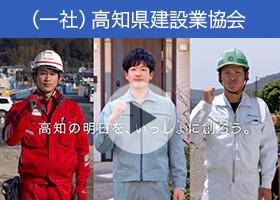 「高知県建設業協会CM」動画のご紹介