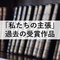 作文コンクール「私たちの主張」過去の受賞作品