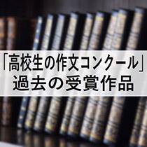 「高校生の作文コンクール」過去の受賞作品