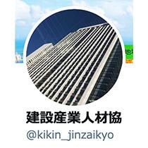 人材協Twitterを開設しました!(建設産業人材確保・育成推進協議会)