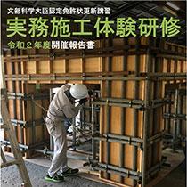 「実務施工体験研修 令和2年度開催報告」を公開
