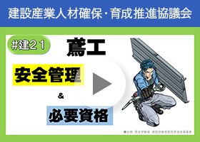 【人材協チャンネル 動画掲載】鳶工における安全管理と必要資格をご紹介